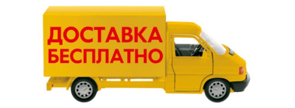 _dostavka